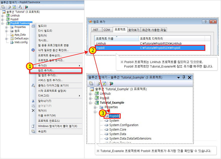 팝빌 ASP.NET SDK Example Tutorial