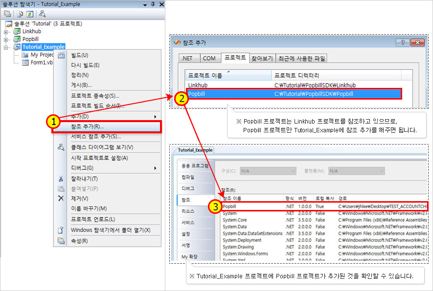 팝빌 VB.NET SDK Example Tutorial