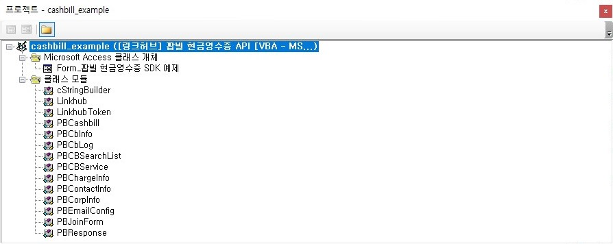 팝빌 VBA SDK Example